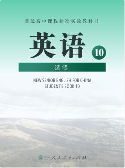 人教版高中英语-选修10