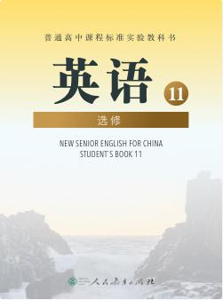 人教版高中英语-选修11