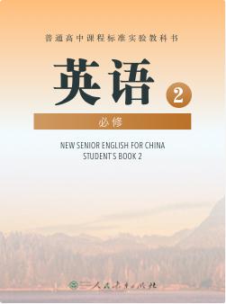 人教版高中英语-必修2