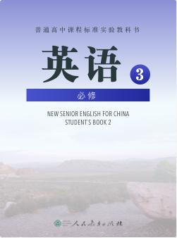 人教版高中英语-必修3