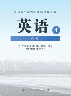 人教版高中英语-必修4