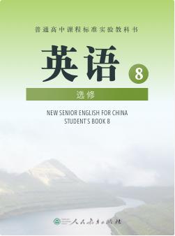 人教版高中英语-选修8