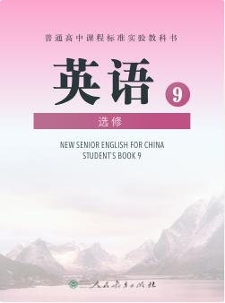 人教版高中英语-选修9