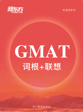 新东方GMAT词汇