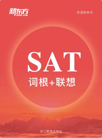 新东方SAT词汇