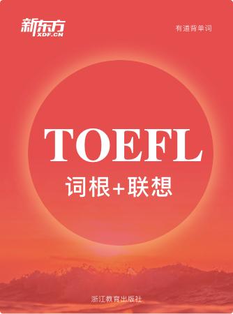 新东方TOEFL词汇