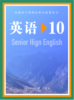 北师大版高中选修十