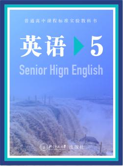 北师大版高中必修五