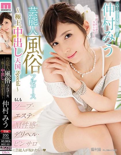 MIDE-661:仲村美宇(仲村みう)这部风俗系列作品封面好看不?演技如何?